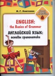 Кияткина И. Г.   English: the Basics of Grammar / Английский язык: основы грамматики