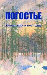 Погостье. Жаркая зима 1941/42 годов. И. А. Иванова