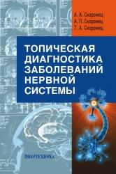 Топическая диагностика заболеваний нервной системы. А. А. Скоромец, А. П. Скоромец, Т. А. Скоромец; под ред. А. В. Амелина, Е. Р. Баранцевича.