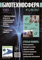 Биотехносфера №1/2017